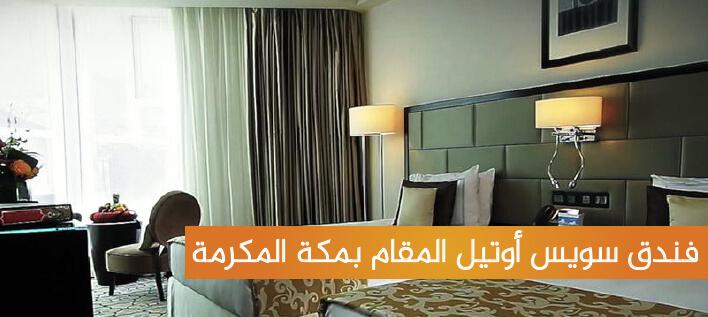 swiss hotel mecca